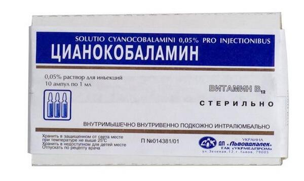 Витамин в12 в уколах