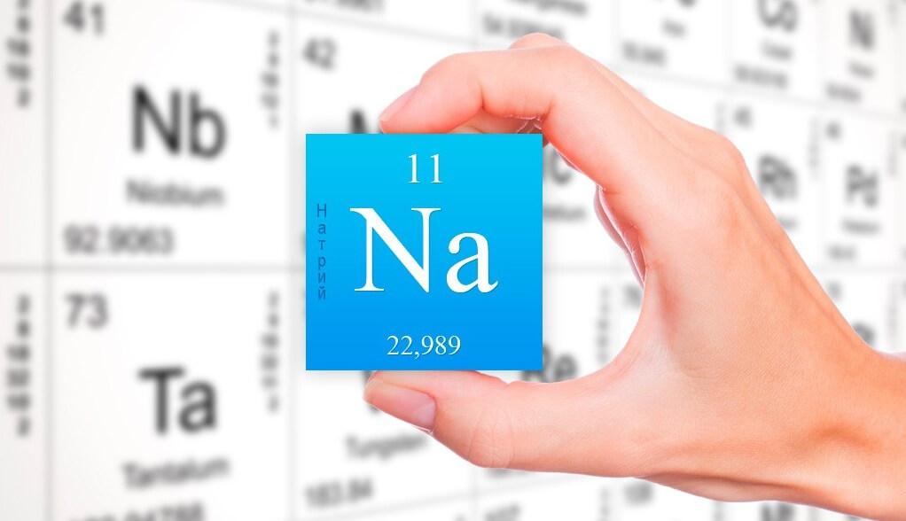 Витамины где содержатся натрий