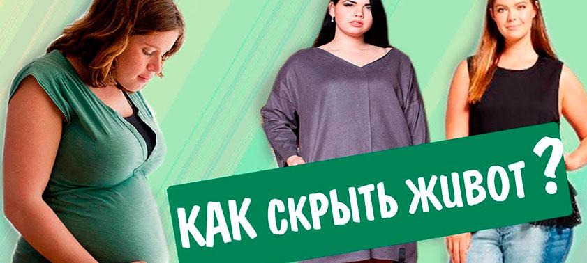 10 хитростей, как скрыть большой живот под одеждой